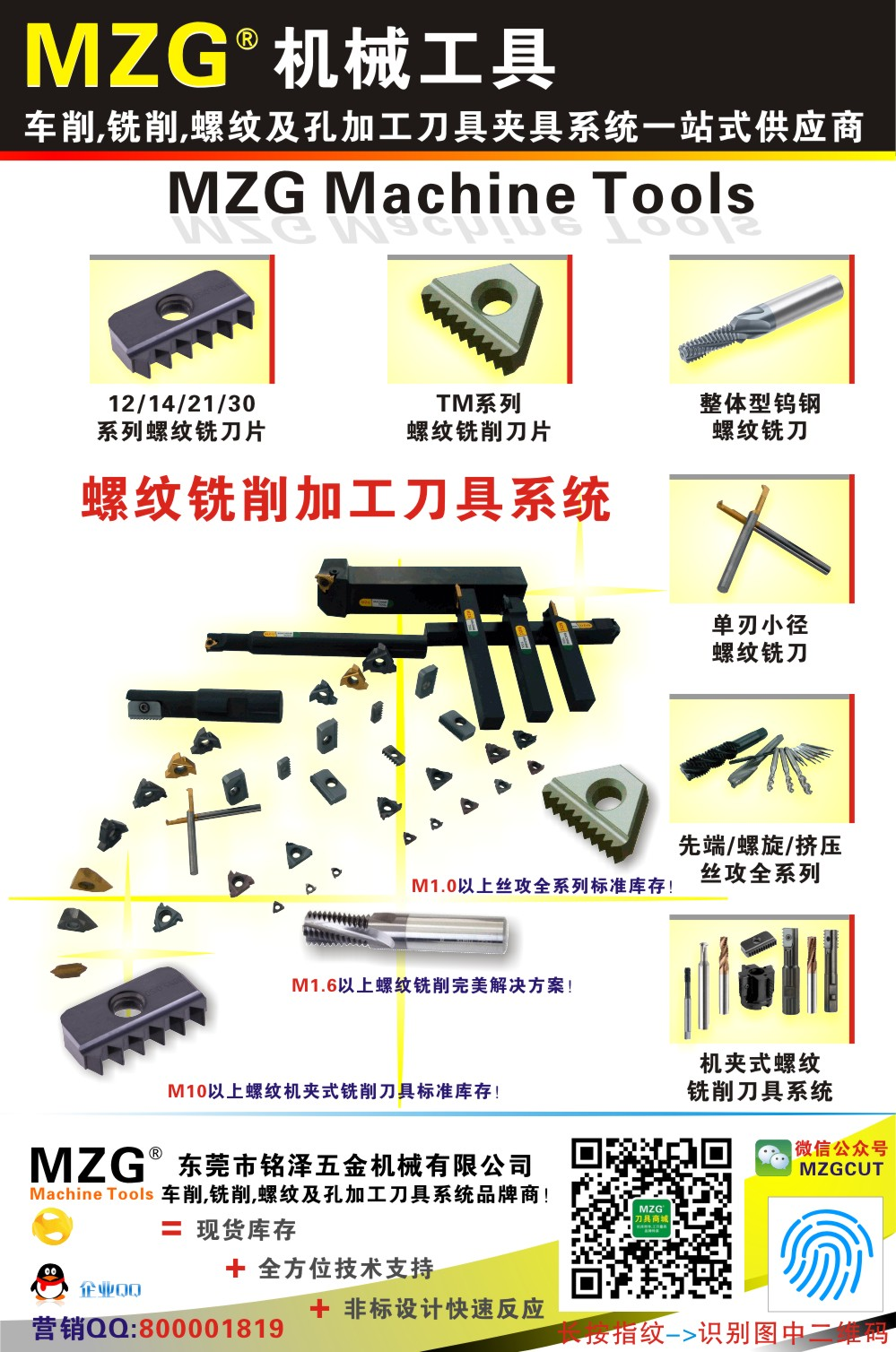 1000-10螺纹铣削加工刀具系统图片价格
