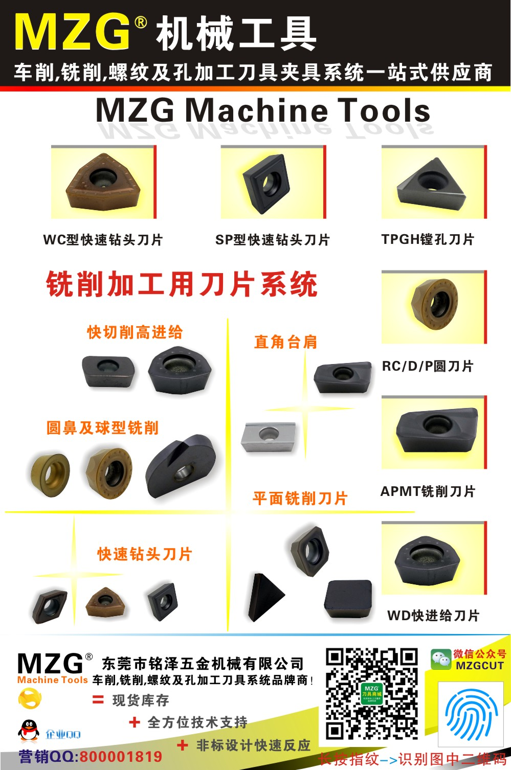 1000-12铣削刀片系统图片价格