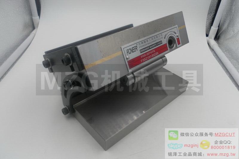 MZG磨床工具配件简易式正弦磁台磁盘PIR-SP47SC图片价格