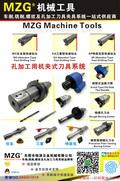 1000-14孔加工用刀具系统图片价格