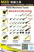 1000-16整体及焊刃式切削刀具系统图片价格