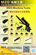 1000-9螺纹车削刀具系统图片价格