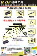 1100-10螺纹铣削加工刀具系统图片价格