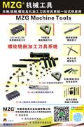 1240-10螺纹铣削加工刀具系统图片价格