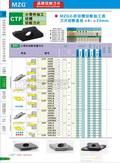 2015A29MZG品牌车削刀片,CTP型小零件切断切槽加工用刀片图片价格