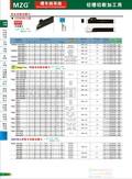 2015B49MZG数控车刀,CGWS东芝型切断切槽刀杆,TTE特固克型切断切槽刀杆,DGT伊斯卡型切断切槽刀杆图片价格