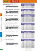 2015F07MZG品牌焊刃式钨钢铣刀,SWE钨钢焊刃式立铣刀图片价格