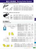 2015K30MZG品牌BS舍弃式镗头,CK倒角刀图片价格