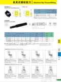 2015L08MZG品牌机夹式螺纹铣刀片,机夹式螺纹铣刀杆刀柄图片价格