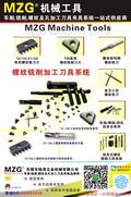 500-10螺纹铣削加工刀具系统图片价格