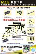 700-10螺纹铣削加工刀具系统图片价格