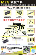 800-10螺纹铣削加工刀具系统图片价格